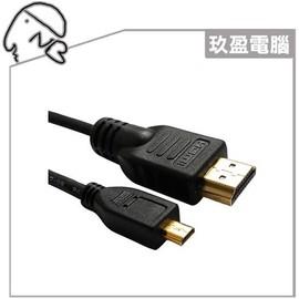 Micro HDMI公轉HDMI公轉接線(1.5米) 支援 A500 A510 TF201TF300T TF700T ME171 轉電視 投影機