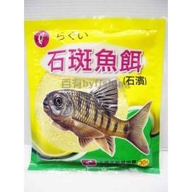 ◎百有釣具◎大哥大 [#63]石斑魚餌 (石濱)