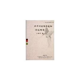 北宋中期儒學道論類型研究