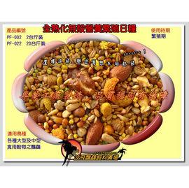 ~李小貓之家~波飛鸚鵡飼料~PF~022•全熟化無殼營養繁殖日糧•20台斤~適中、大型鸚鵡