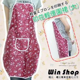 【winshop】A1229彩色印花輕便圍裙(大)餐廳咖啡廳廚房炒菜男女店員工作服圍裙