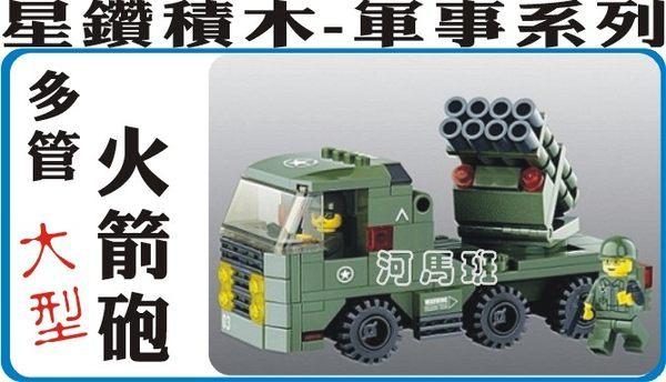 河马班-星钻积木(80026)-军事系列-(大型)多管火箭炮积木组-可跟乐高