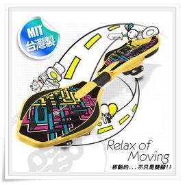【哈樂維 holiway】台灣製 最新款蛇板 漂移板 陸上衝浪練習板.RSB板.滑板.雙龍板.極限運動/耐磨止滑佳.易上手.平衡訓練/繽紛黃 FB-080