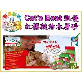 德國 Cat s Best 凱優紅標木屑砂~凝結砂 20L 可倒馬桶