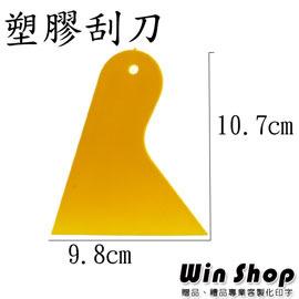 【winshop】A1232塑膠刮刀/手機NB筆記型電腦隔熱紙手機包膜材料刮板刮刀刮板