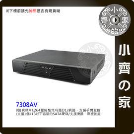小齊的家 7308 8路4聲 監看D1 錄影CIF H.264高畫質 全即時監視器主機DV
