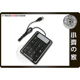 小齊的家  USB 19鍵 鍵盤 外接式 數字鍵盤 會計師的 品 隨插即用 支援熱插拔~免