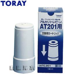 【綠康淨水】東麗TORAY濾心ATC.201適用AT201