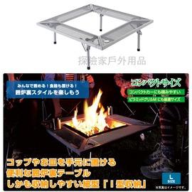 NO.81064123日本品牌 LOGOS圍爐裏/圍爐桌/燒烤邊桌/適合焚火台L號76*76