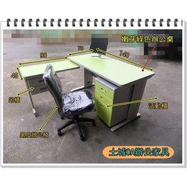 漢興OA辦公 ^~^~ 140^~70嫩牙綠色辦公桌 側桌L桌整套