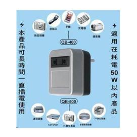 【聖剛】電壓調整器/變壓器◆110V→220V/國內使用《QB-500/QB500》