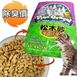 寵物物語~松木~貓砂持久吸附水分尿臭味~40磅 ↓