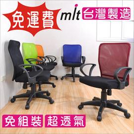 ~DF house~明日之星小鋼電腦椅^(五色^) 辦公椅 電腦椅 書桌椅