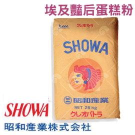 【艾佳】昭和製粉 埃及豔后蛋糕粉 分裝1kg/包