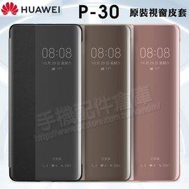 【4.5~5.0吋】TWM Amazing A5C/X1/VOVO V5/ASUS Padfone Mini 4.3吋 A11 T00C 共用萬用視窗皮套/側翻保護套/側開皮套/軟殼/支架斜立展示