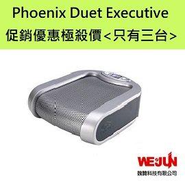 ~ ~Phoenix Duet Executive ~ USB音訊會議設備.支援類比電話線