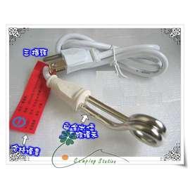大林小草~電湯匙CH-101(短)100V~240V/87W~500W 雙電壓 三插 國內外通用、國內外檢驗合格