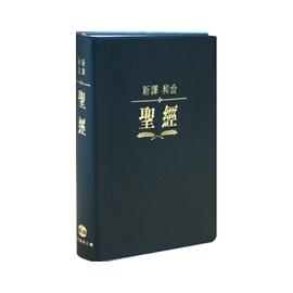 中文新譯本聖經~新譯•和合聖經^(黑色硬面^)S22TS01H 新譯•和合對照 環球聖經公