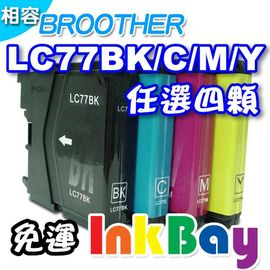 BROTHER LC~77 CL77 LC77BK黑 LC77C藍 LC77M紅 LC77