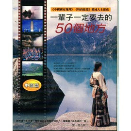 書舍IN NET: 書籍~一輩子一定要去的50個地方〈中國篇〉~和平出版|ISBN: 97