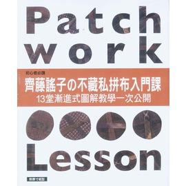 書舍IN NET: 書籍~初心者必讀 齊藤謠子的不藏私拼布入門課~雅書堂出版|ISBN: