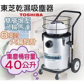 東芝 乾濕吸塵器 (TVC-10.0) =雙層增壓渦輪馬達,兩段吸力調整=