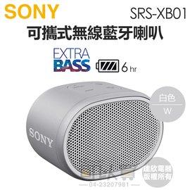 SONY 索尼 EXTRA BASS系列 可攜式防潑灑藍牙喇叭 -藍色 -原廠公司貨 ( SRS-XB10/L ) ★六期零利率★