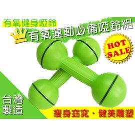 ~Fitek 健身網~1.5磅啞鈴組^(3P一對^) ~~鄭多燕健身啞鈴一支約0.7公斤~