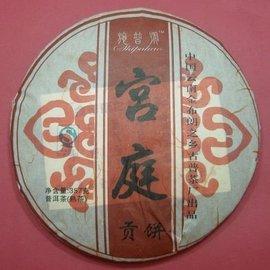 ~歡喜心珠寶~~雲南宮庭貢餅普洱茶~2008年 金布朗之鄉餅茶,普洱熟餅357g 1餅,廣