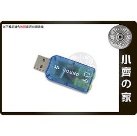 小齊的家  USB 2.0 模擬 5.1聲道 環繞立體聲 迷你3D 外接音效卡 可 ~免