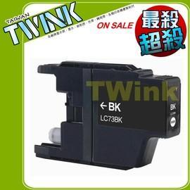 Brother LC~73BK  LC73BK 黑色 相容墨水匣 MFC~J430W J6