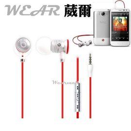 HTC~urBeats iBeats 線控耳機~MONSTER 怪獸 by Dr. Dre