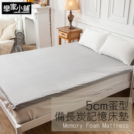 ~戀家小鋪~吸濕排汗備長炭太空記憶床墊,5公分~蛋型~單人3^~6.2尺