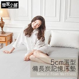 ~戀家小鋪~吸濕排汗備長炭太空記憶床墊,5公分~蛋型~ 雙人5^~6.2尺