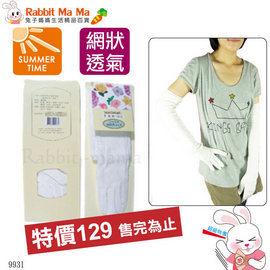 ~兔子媽媽~詩情純綿日式網狀白色手袖套.防曬.美白.結婚手套^(9931^)~ 199超