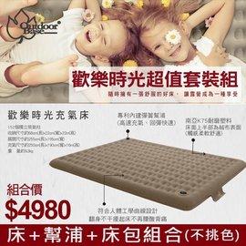 大林小草~Outdoor Base【24035】歡樂時光充氣床墊 (內建PUMP充氣睡墊)