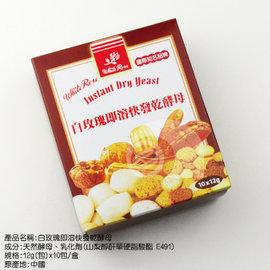 【艾佳】白玫瑰即溶快發乾酵母(12gx10包)/盒