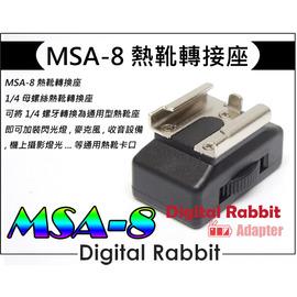數位小兔【MSA-8 1/4母螺牙 轉通用型 熱靴轉接座】MSA8 麥克風 閃光燈 收音設備 持續燈