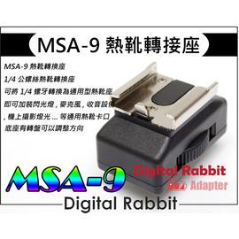 數位小兔【MSA-9 1/4公螺牙 轉通用型 熱靴轉接座】MSA9 麥克風 閃光燈 收音設備 持續燈