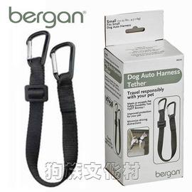 ~美國Bergan~汽車座椅鋁合金安全扣環~堅固耐用,經過V9DT寵物安全試驗^(8240