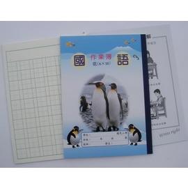 國小作業簿 17K 國語 6^~10格 ^(10本入^)