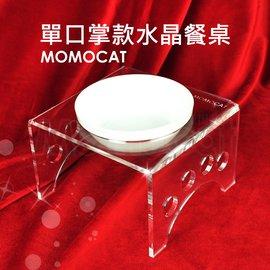 ~MOMOCAT摸摸貓~D15~1~10~單口掌款水晶餐桌~ ─高10cm送碗壓克力防水餐