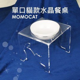 ~MOMOCAT摸摸貓~D15~1~14~單口貓款水晶餐桌~ ─高14cm送碗壓克力防水餐