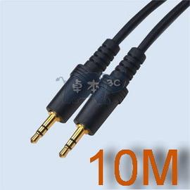 喇叭/音響/電腦/手機/MP3 3.5mm 公對公 立體聲 音頻線/對錄線/Aux線/延長線/音源線(10米/公尺)