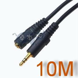 喇叭/音響/電腦/手機/MP3 3.5mm 公對母 立體聲 音頻線/對錄線/Aux線/延長線/音源線(10米/10公尺)