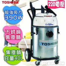 TOSHIBA 東芝工業用乾濕兩用吸塵器 TVC-1040=220V電壓=