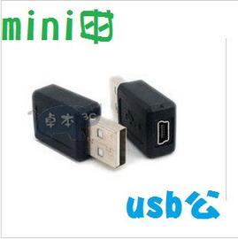 usb公轉mini usb母 公轉母  轉換頭/轉接器/轉接頭 [JUS-00003]