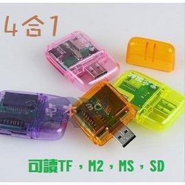 透明萬能高速 四合一多功能TF/SD讀卡機/讀卡器 [LSD-00003]