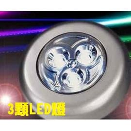 3 LED 觸摸燈/應急燈/小夜燈/牆壁燈/櫥櫃燈 (4號電池)