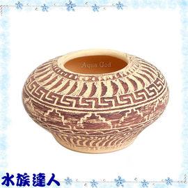 【水族達人】【造景飾品陶瓷甕】《水草甕》繁殖、躲藏、過濾、裝飾